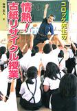 情熱古紙リサイクル授業の本の表紙